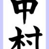 富山 ~ 和歌山まで 都道府県別 名字の特徴 色々 調べてみました