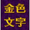 金色文字をエクセル・ワードで作りました、参考になれば幸いです!