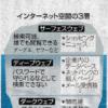 「闇ウェブ」日本標的!こんな記事が岩手日報に!