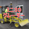 Laser-Grader with Trimble 3D