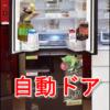 シャープ 触れるだけ 自動ドア 冷蔵庫!