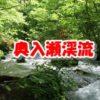 十和田湖 奥入瀬渓流の紅葉情報!