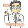 脳梗塞の診療法として、血栓を取り除く術法