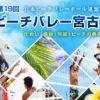 第19回 ビーチバレー宮古島大会 2018!