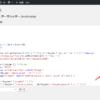 テーマヘッダー (header.php) が更新できない!