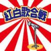 2018 第69回 NHK紅白歌合戦 曲順!