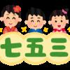 七五三 初穂料 のし袋の書き方 有名神社の初穂料一覧表