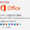 Office2019  Professional Plus にアップ