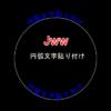 Jww 円弧文字 外部変形 文字貼り付け