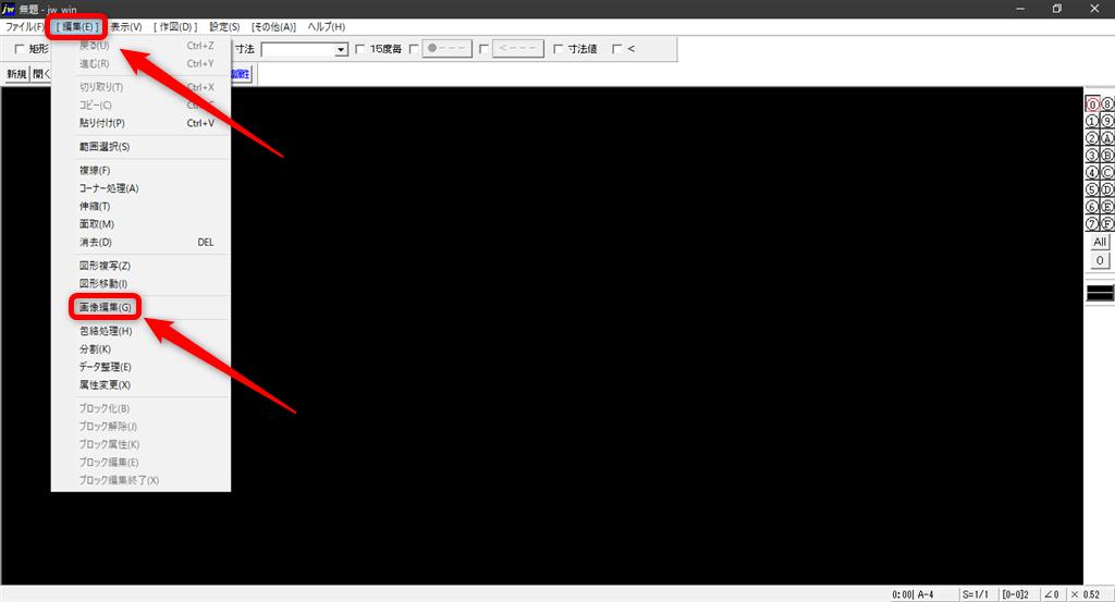 画像 付け jww 貼り JWWへのビットマップ画像の貼り付け方