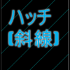 Jww 外部変形 ハッチ  斜線(コンクリート用)